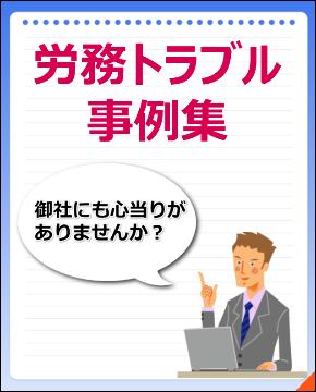 roumu_jirei