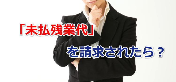 姫路市で未払残業代を請求されたら?