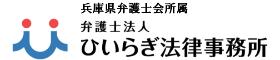 姫路(兵庫)の経営者の労務・労働問題は、弁護士法人「ひいらぎ法律事務所」