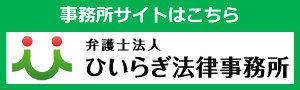姫路で弁護士に相談するなら弁護士法人「ひいらぎ法律事務所」