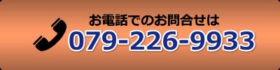 お電話でのお問合せは079-226-9933