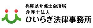 兵庫県姫路市・弁護士法人ひいらぎ法律事務所